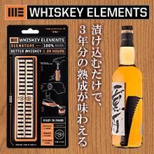 ウイスキー・エレメンツ