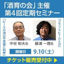酒育の会 第4回定期セミナー 【チケット】