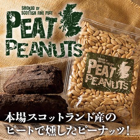 ピートピーナッツ