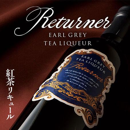 紅茶のリキュール「リターナー」