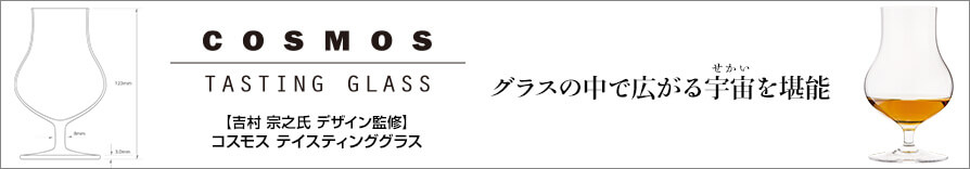 テイスティンググラス・コスモス