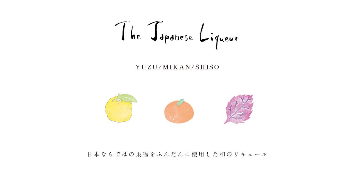 The Japanese Liqueur 日本ならではの果物をふんだんに使用した和のリキュール