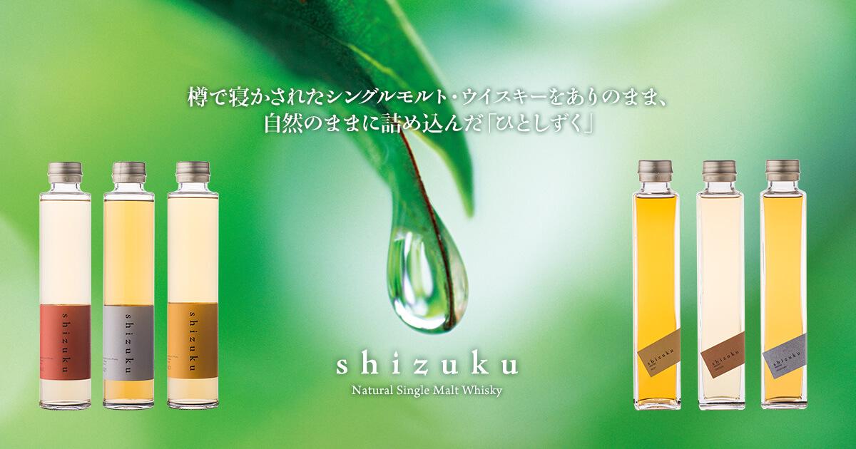 shizuku-シングルモルトウイスキー