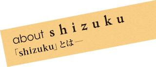 About shizuku「shizuku」とは