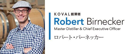 KOVAL創業者 Robert Birnecker ロバート・バーネッカー
