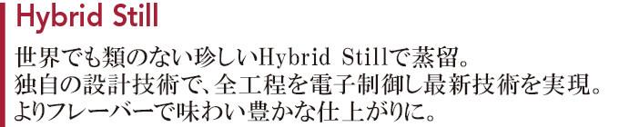 世界でも類のない珍しいHybrid Stillで蒸留。