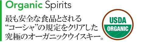 Organic Spirits
