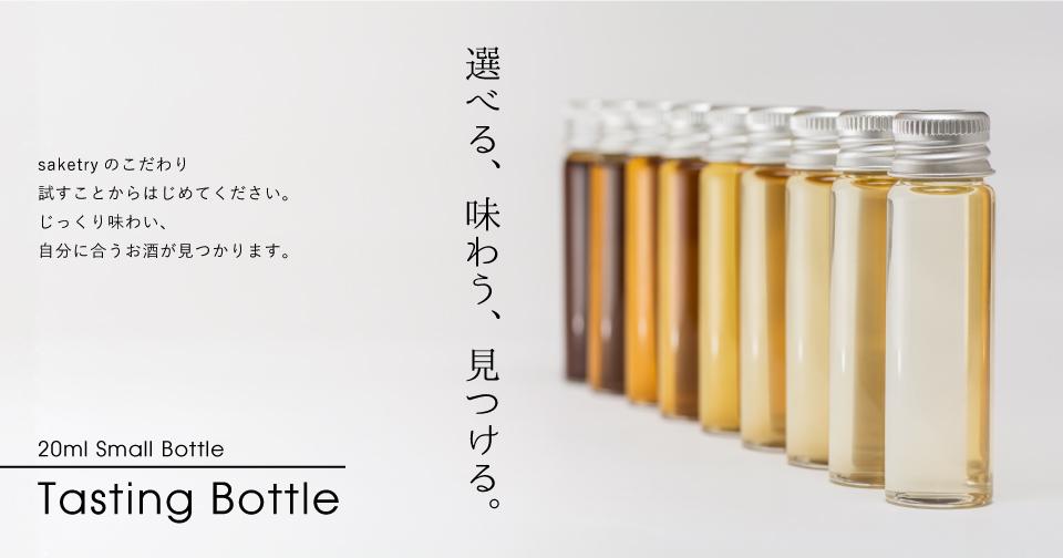 テイスティングボトル
