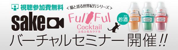 sakeバーチャルセミナー開催
