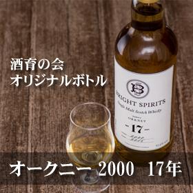 酒育の会オリジナルボトル「オークニー2000 17年」