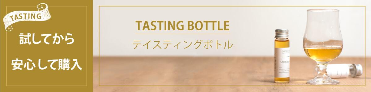 tastingbottle_banner_2.jpg?_t=1634199946