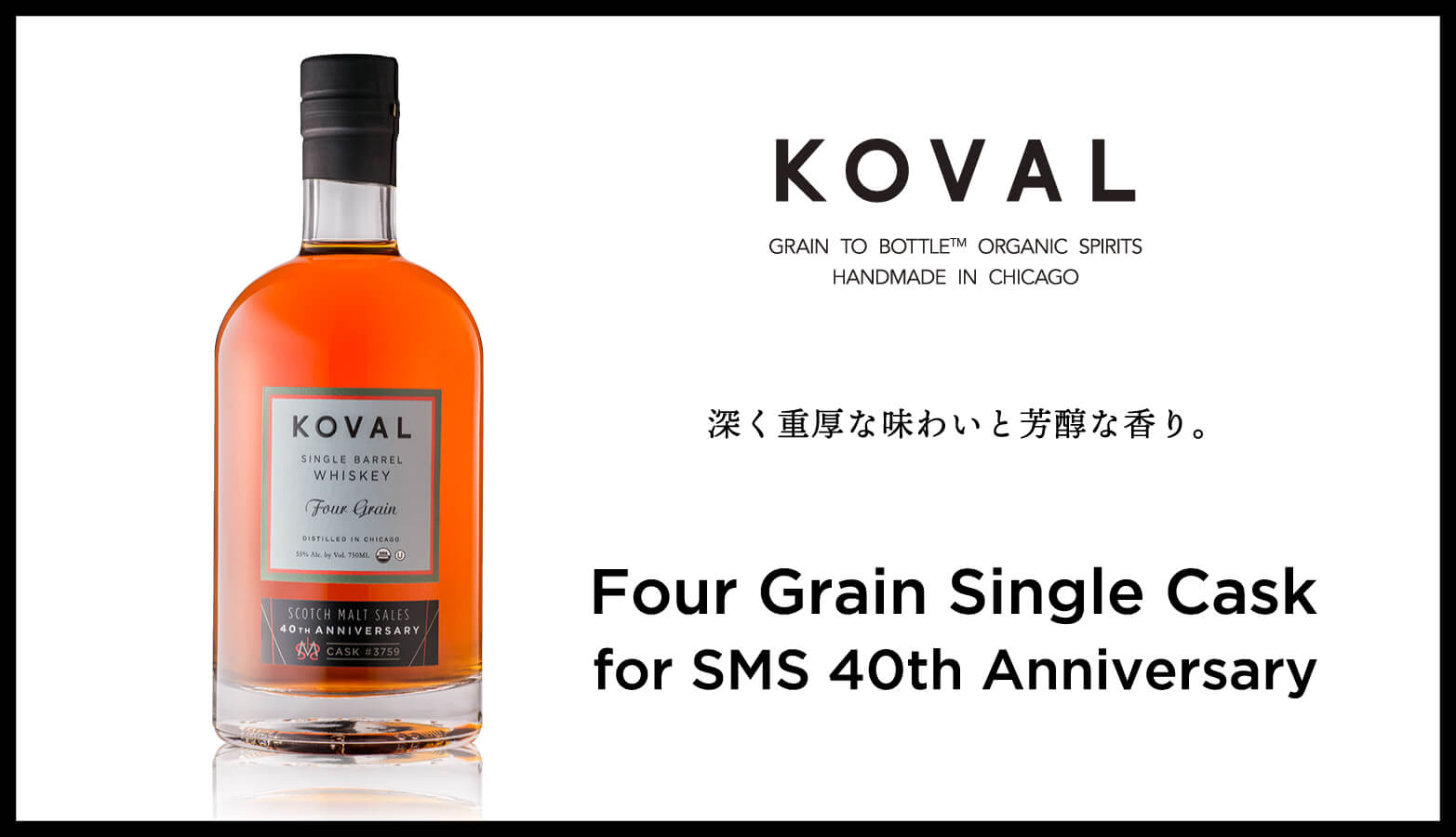 KOVAL フォーグレーン SMS40 周年