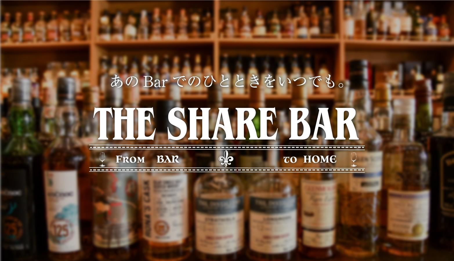 THE SHARE BAR