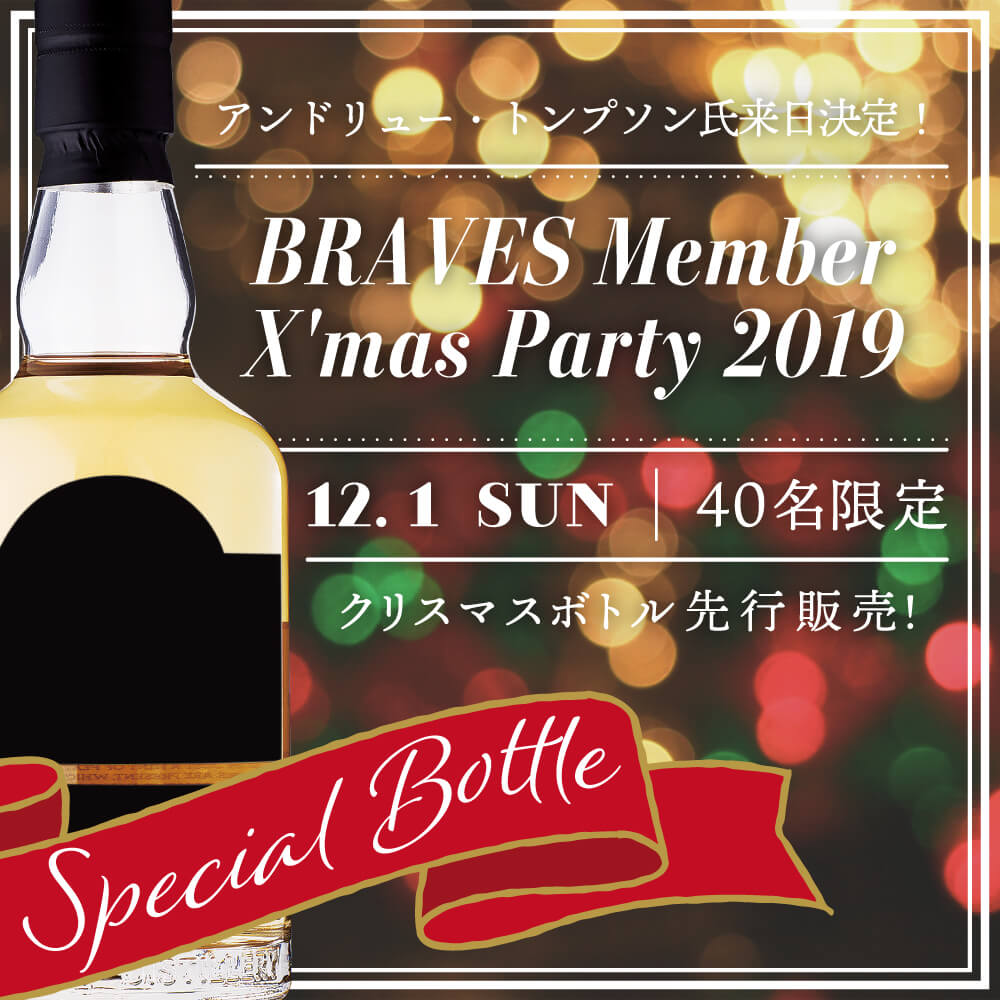 THE BRAVES MEMBER'S X'mas PARTY 2019