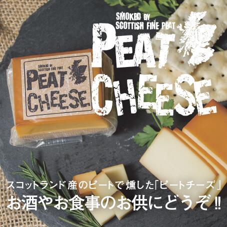 ピートチーズ