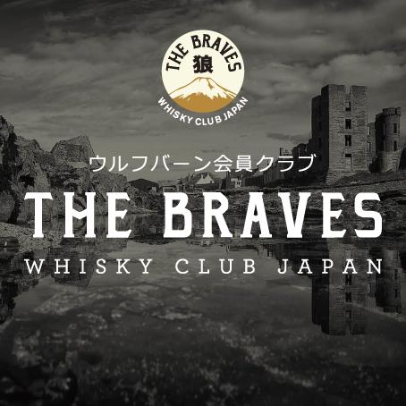 THE BRAVES WHISKY CLUB JAPAN 会員受付