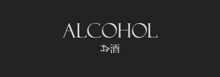 Alcohol お酒