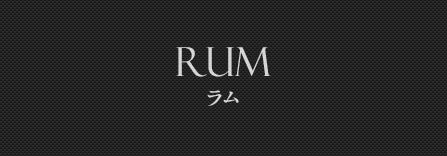 ラム Rum
