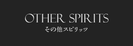 その他 spirits