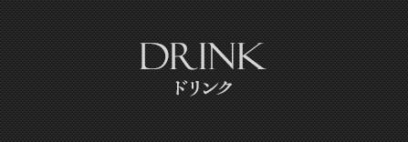 Drink ドリンク