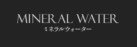 Mineral Water ミネラルウォーター