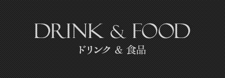 Drink & Food ドリンク&フード