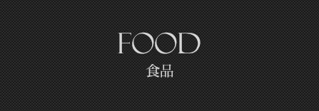 Food 食品