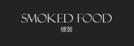 smoked food 燻製
