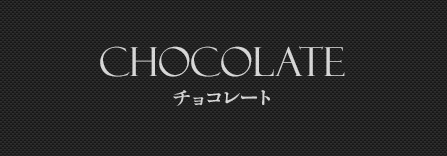 chocolate チョコレート