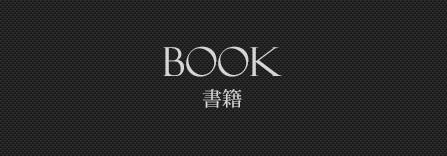 BOOK 書籍