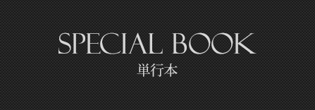 単行本 special book
