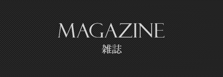 雑誌 magazine