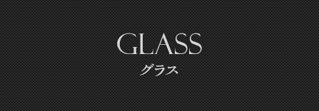 GLASS グラス