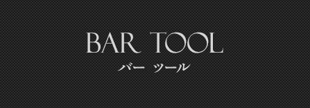 Bar Tool バーツール