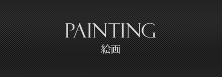 Painting 絵画