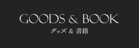 Goods & Book グッズ&ブック