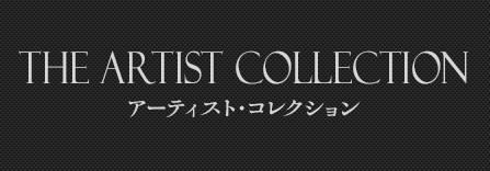 ザ・アーティスト・コレクション