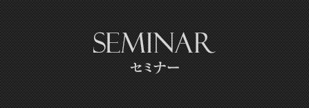 セミナー Seminar