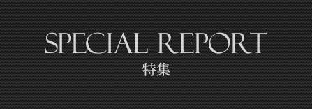 特集 Special Report