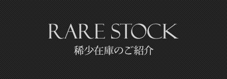 稀少在庫のご紹介 Rare stock