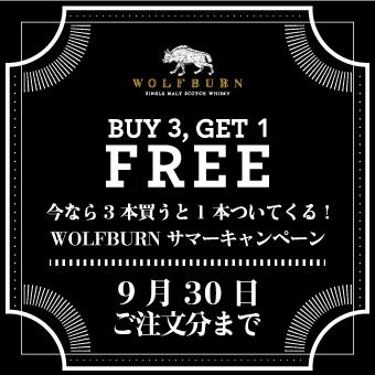 WOLFBURN サマーキャンペーン
