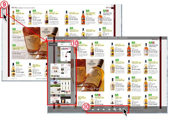 デジタルカタログの閲覧方法