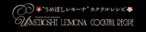 うめぼしレモーナカクテルレシピ