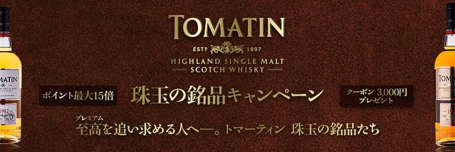 TOMATIN 珠玉の銘品キャンペーン