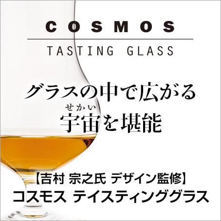 コスモス・テイスティンググラス