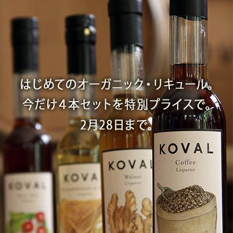 KOVALリキュール4本セット