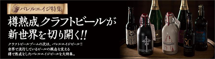 バレルエイジ特集 樽熟成クラフトビールが新世界を切り開く!!