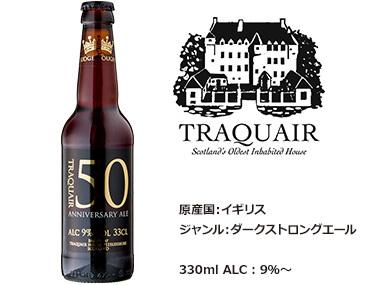 トラクエア50(ハウスエール醸造50年記念ボトル)