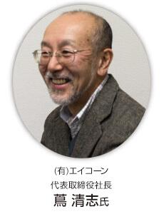 (有)エイコーン 代表取締役社長 蔦 清志氏