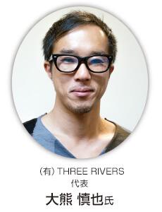 (有)THREE RIVERS 代表 大熊 慎也氏